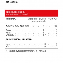 Креатин aTech Nutrition Creatine 600gr
